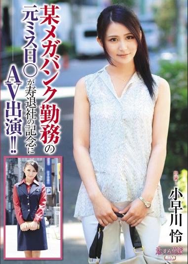 AVKH-008 Former Miss ○ Date Of Certain Mega-banks Work The AV Appeared In Commemoration Of Kotobuki Leaving! !