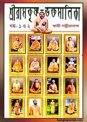 শ্রীরামকৃষ্ণ ভক্তমালিকা- স্বামী গম্ভীরানন্দ