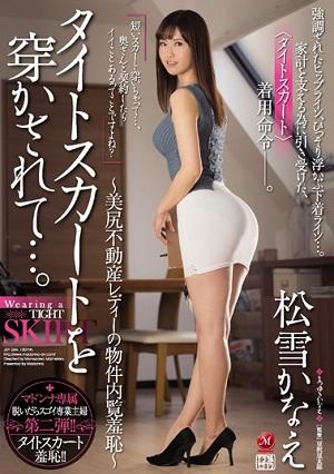 Cô nhân viên Matsuyuki Kanae mới vào nghề hy sinh thân mình vì công việc JUY-084 Matsuyuki Kanae