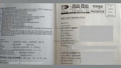 Find Dena bank customer id in Passbook
