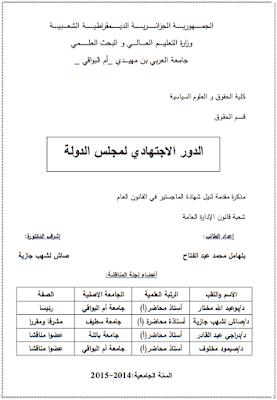 مذكرة ماجستير: الدور الإجتهادي لمجلس الدولة PDF