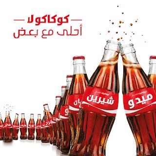 وظائف خالية فى شركة كوكاكولا فى مصر 2017