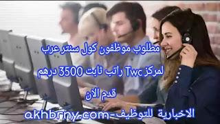 مطلوب موظفون كول سنتر بالامارات دبي لمركز Twc قدم الان
