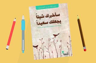 كتاب سأخبرك شيئاً يجعلك سعيداً تأليف سارة عبد الرحمن