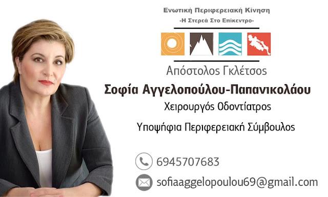 Σοφία Αγγελοπούλου - Παπανικολάου