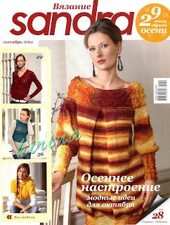 http://www.vyazemsami.ru// Sandra №10 2011