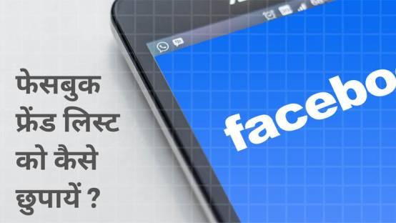 facebook par friend list hide kaise kare