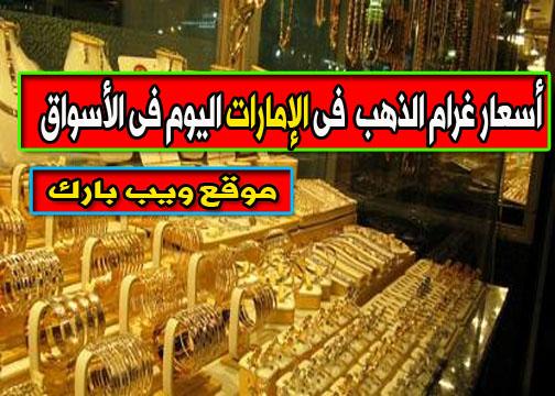 أسعار الذهب فى الإمارات اليوم الإثنين 1/2/2021 وسعر غرام الذهب اليوم فى السوق المحلى والسوق السوداء