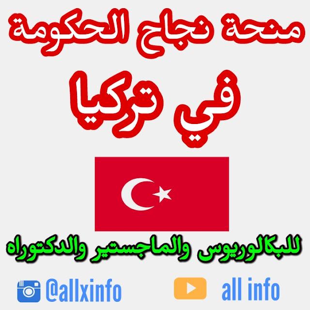 منحة نجاح الحكومة التركية 2021 للبكالوريوس والماجستير والدكتوراه