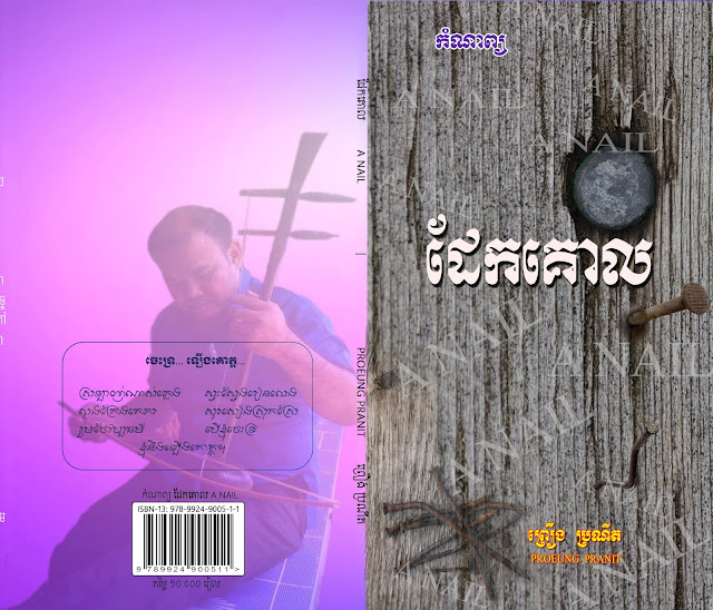 ISBN 9789924900511