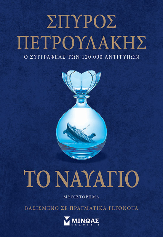 Το ναυάγιο - Από τον Σπύρο Πετρουλάκη