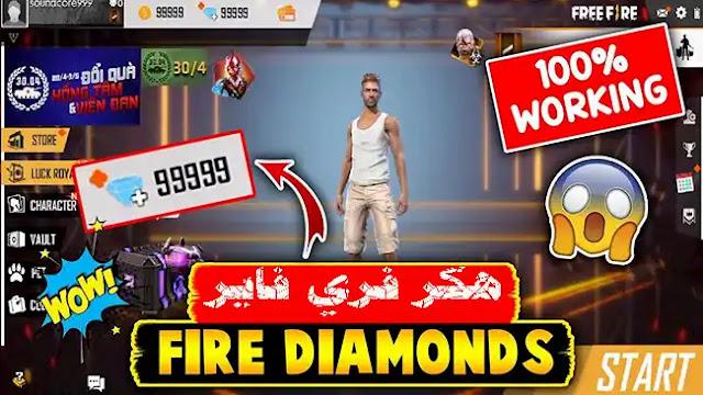 طريقة الحصول على جواهر فري فاير مجاناً (free fire diamonds)