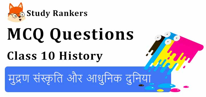 MCQ Questions for Class 10 History: Chapter 5 मुद्रण संस्कृति और आधुनिक दुनिया