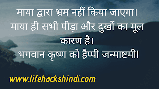 Happy Janamashthami Quotes in hindi-Lifehackshindi