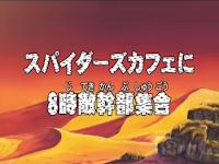 One Piece Episode 103
