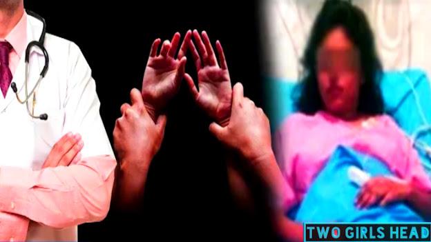 ১৯ বছর বয়সী যুবতীকে COVID-19 সন্দেহ করে আইসোলেশন রেখে একজন ডাক্তার তাকে দু'দিন ধরে ধর্ষণ ও যৌন নির্যাতন করেন। তারপর সে মারা যায়-- Two Girls Head