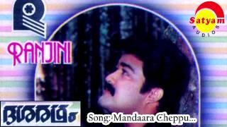 Mandhara-Cheppundo-Lyrics-in-Malayalam-മന്ദാര ചെപ്പുണ്ടോ