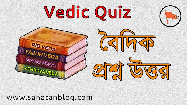 বৈদিক প্রশ্ন উত্তর Vedic Quiz