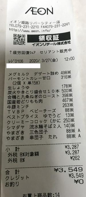 イオン 姫路リバーシティ―店 2020/3/27 のレシート
