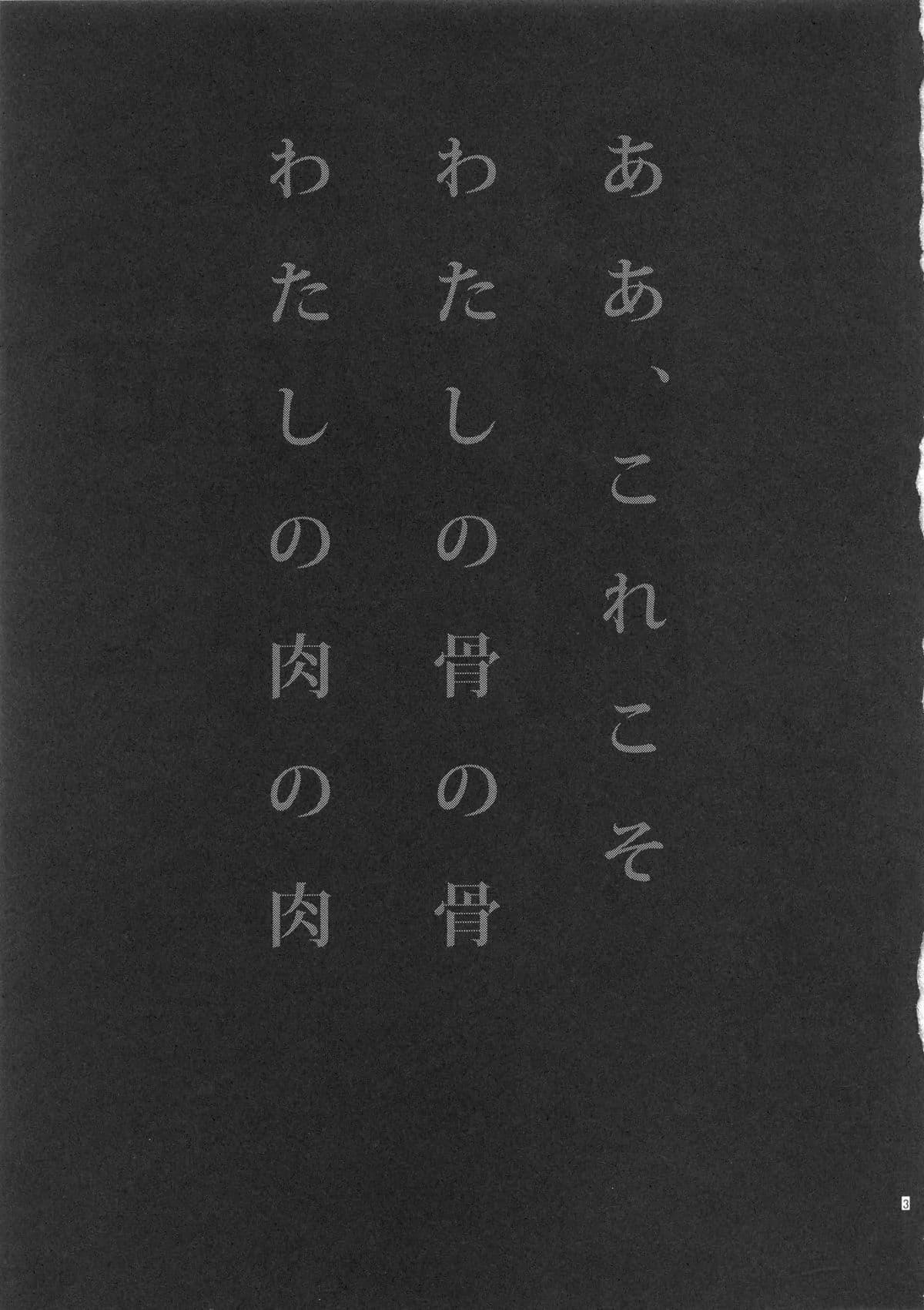 อ่านการ์ตูน (C83) [Ikujinashi no Fetishist] Eros&Agape (Fate hollow ataraxia) ภาพที่ 2
