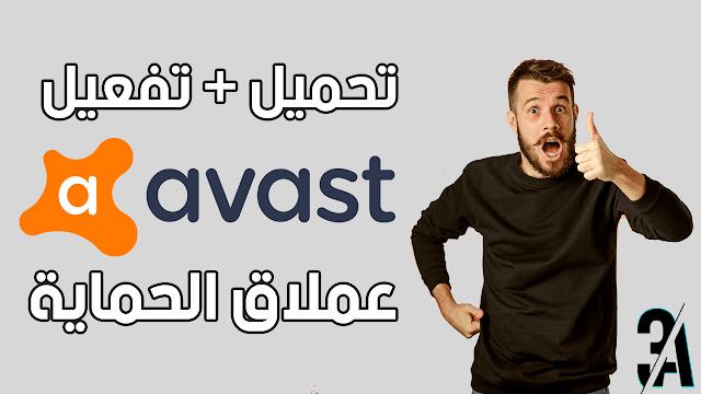 تحميل وتفعيل Avast 2017 أخر أصدار + التفعيل مدي الحياه