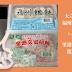 食記║冷凍餛飩大賽:大玉成v.s里港文富餛飩