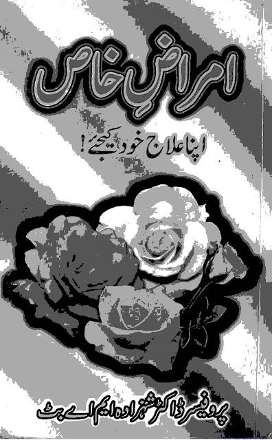 Amraz-e-Khaas-book-pdf