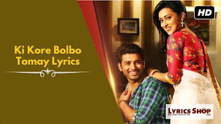 [ Full Lyrics ] Ki Kore Bolbo Tomay (কি করে বলবো তোমায়) Lyrics  | LyricsShop