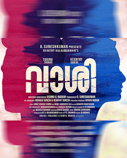 Vaashi Malayalam movie, mallurelease