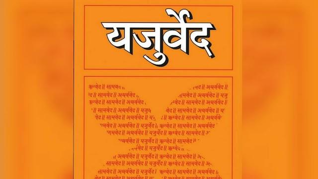 Download Yajurveda PDF in Sanskrit & Hindi, डाऊनलोड यर्जुवेद पीडीएफ संस्कृत और हिंदी में,