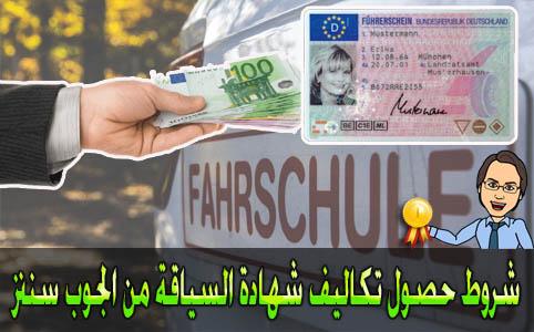 شروط حصول تكاليف شهادة السياقة من الجوب سنتر في ألمانيا