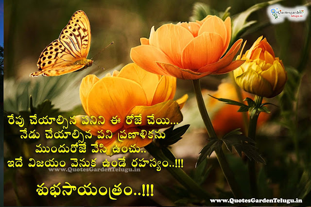 Telugu Good evening quotes with shubhasayantram images text messages
