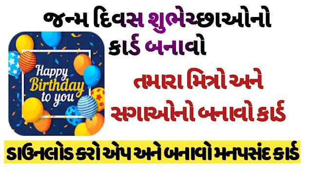 Download Birth day Card maker Applicaton Invitation Card Maker