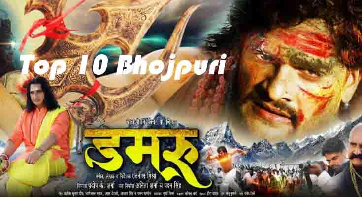 damru bhojpuri full movie