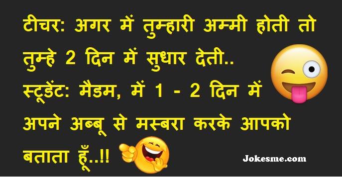 Teacher student best funny jokes