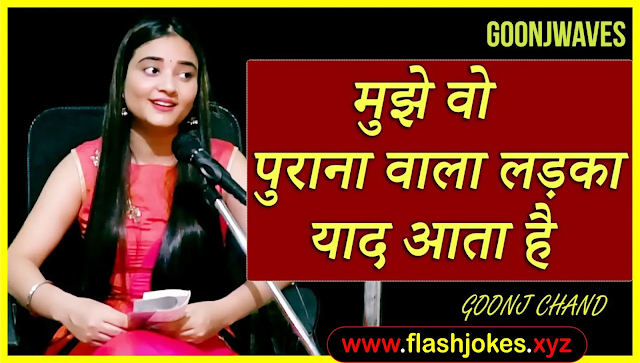 Mujhe Wo Purana Sa Ladka Yaad Aata Hai | Goonj Chand | Poetry