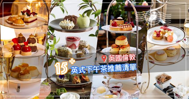 【美食地圖】倫敦三層英式下午茶推薦清單 (2019)