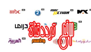 تردد قنوات mbc الجديد بالمغرب والجزائر وتونس وموريتانيا (أفريقيا) ,الترفيه,التسلية المناسبة للأسرة العربية,الفن ,الرياضة, أحدث أخبار النجوم في التمثيل والغناء وكرة القدم ,الأحداث ,الأعمال ,الساحة الفنية,الرياضية, البرامج ,المسلسلات,الأفلام, القنوات الفضائية ,MBC1, MBC 2, MBC3, MBC4, MBC Action, MBC Max, MBC Drama, MBC Masr, MBC Masr2, MBC Bollywood, Panorama FM, MBC FM،MBC الأمل,