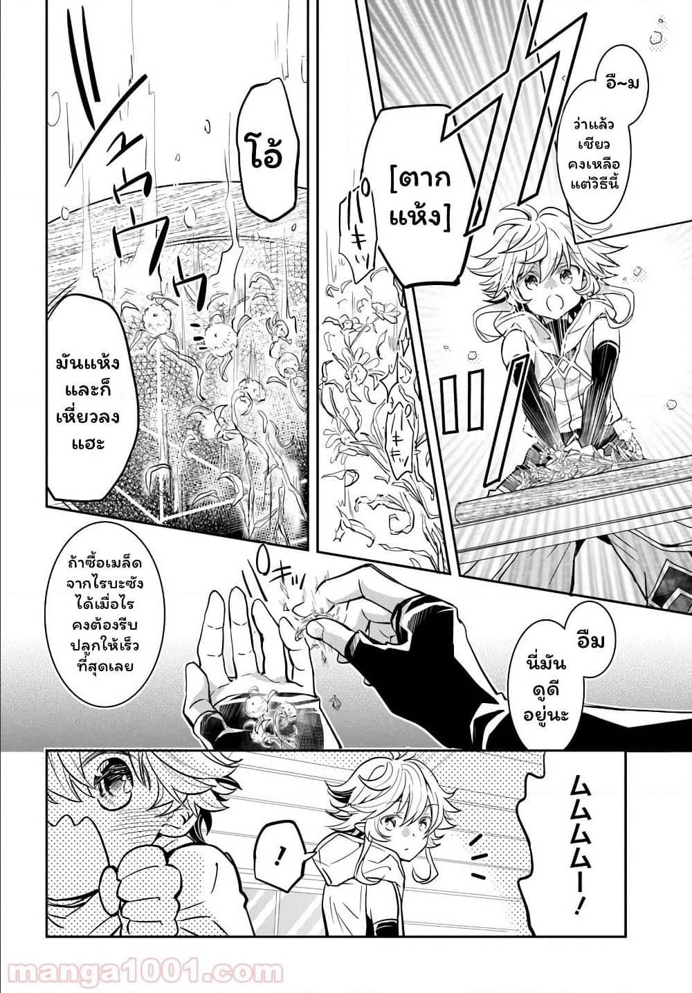 อ่านการ์ตูน Deokure Teima no Sonohigurashi ตอนที่ 14 หน้าที่ 25