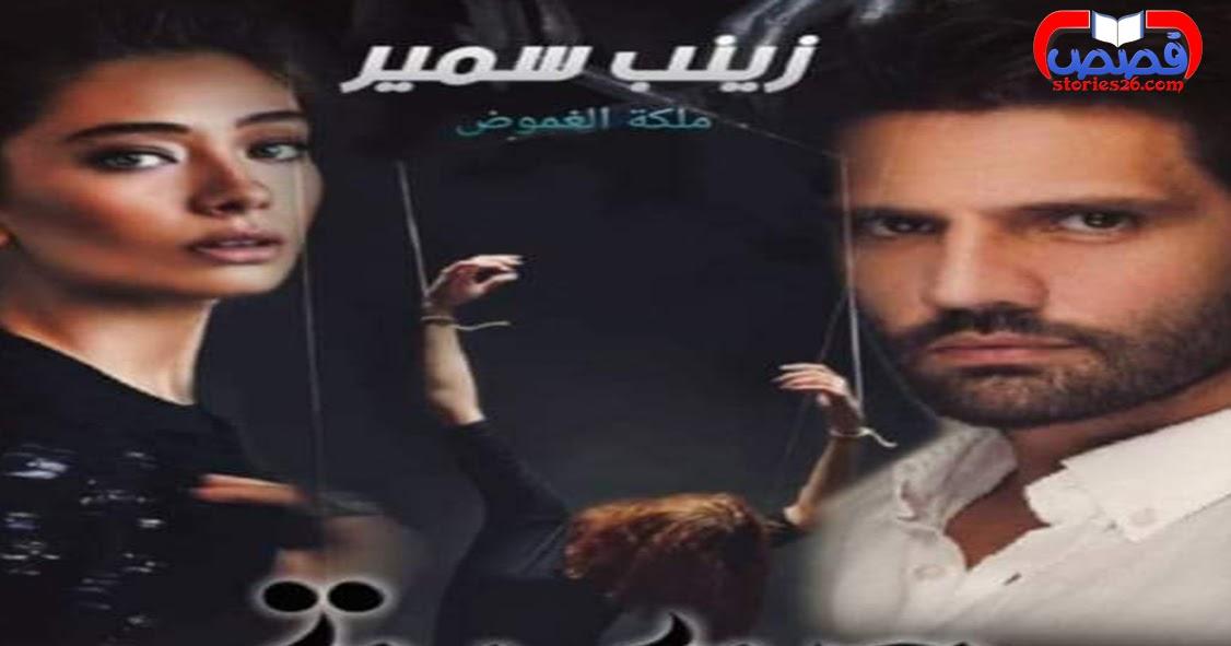روايات سعودية رومانسية جريئة كاملة مثيرة منتدى غرام