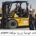 تشغيل  20 عامل على آلات الرفع ـ الكلارك ـ  بمدينة طنجة