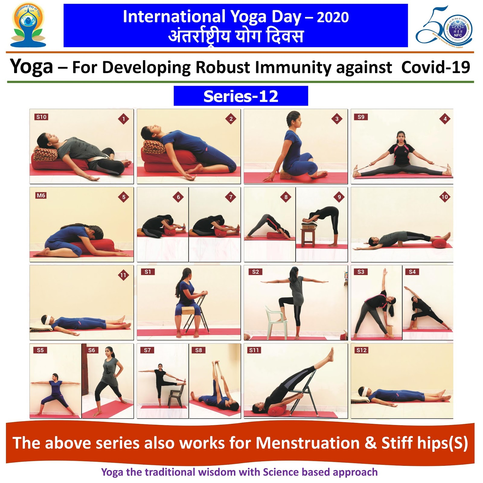 Happy International Yoga Day ... This series also works for Menstruation & Stiff hips(S)  IMAGES, GIF, ANIMATED GIF, WALLPAPER, STICKER FOR WHATSAPP & FACEBOOK