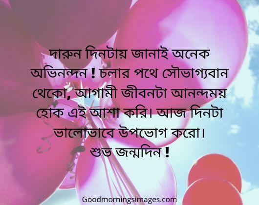subho jonmodin in bangla font