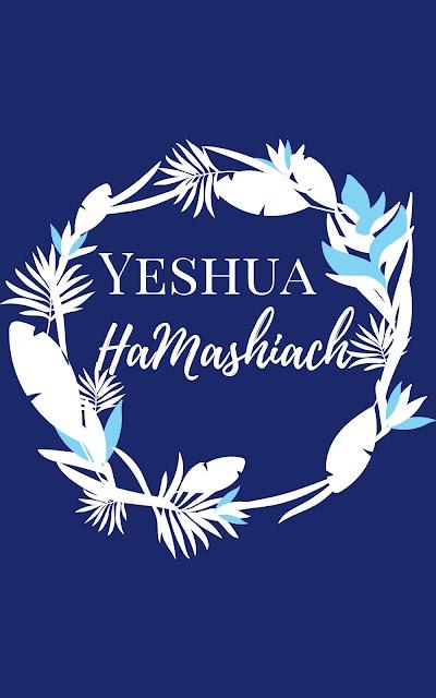 Yeshua HaMashiach Greeting Card   10 Free Wreath Themed Greeting Cards