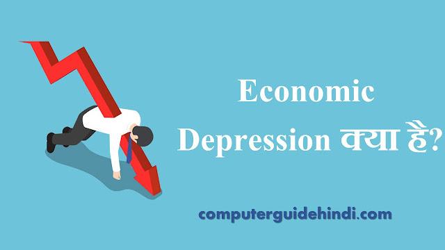 Economic Depression क्या है?