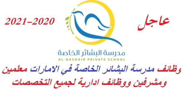 وظائف مدرسة البشائر الخاصة في الامارات معلمين ومشرفين ووظائف ادارية لجميع التخصصات