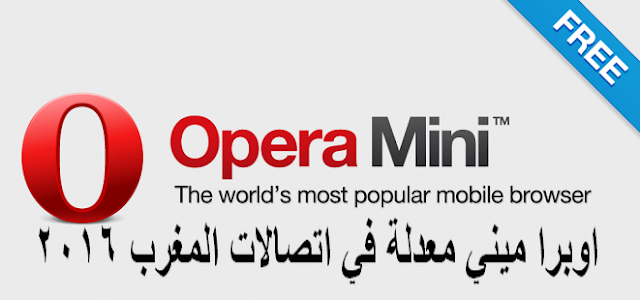 اوبرا ميني معدلة في اتصالات المغرب 2016 opera mini de maroc telecom