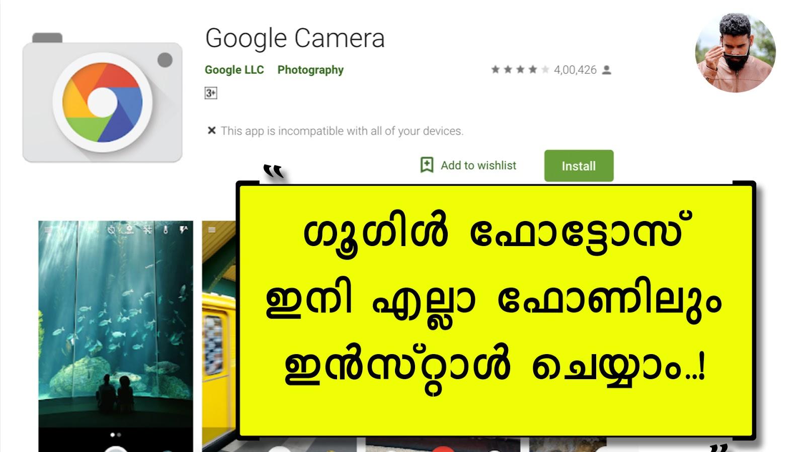 Google Camera APK || How To Install Google Camera In Any