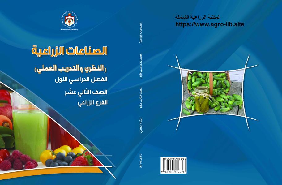 كتاب : الصناعات الزراعية : طرق حفظ الاغذية - صناعة العصائر و المياه الغازية و المربيات