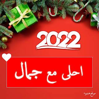 صور 2022 احلى مع جمال